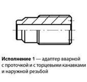 Исполнение 1 — адаптер вварной с проточкой и с торцевыми канавками и наружной резьбой