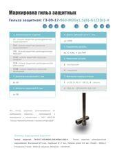 Маркировка гильз защитныз термометрических